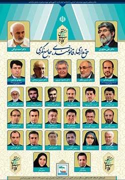 پوستر ائتلاف کاندیداهای مستقل